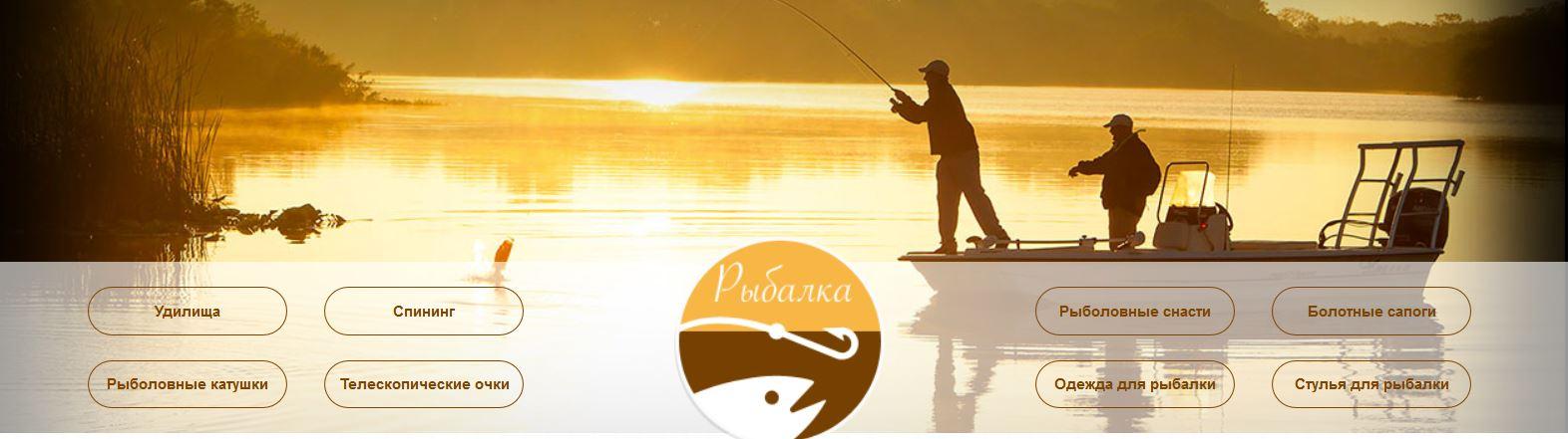 рыболовные интернет магазины арсенал рыбака