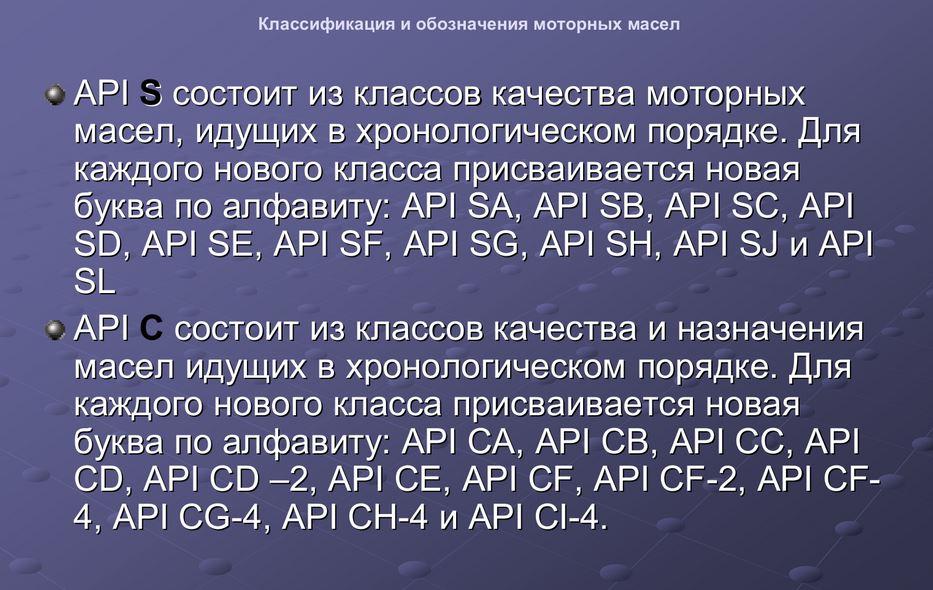 Моторное масло по API-2