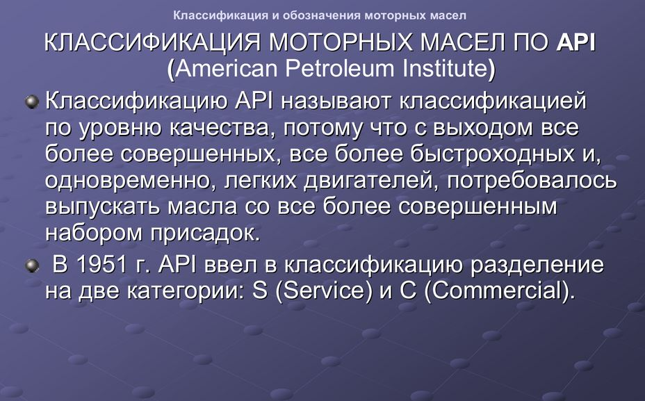 Моторное масло по API