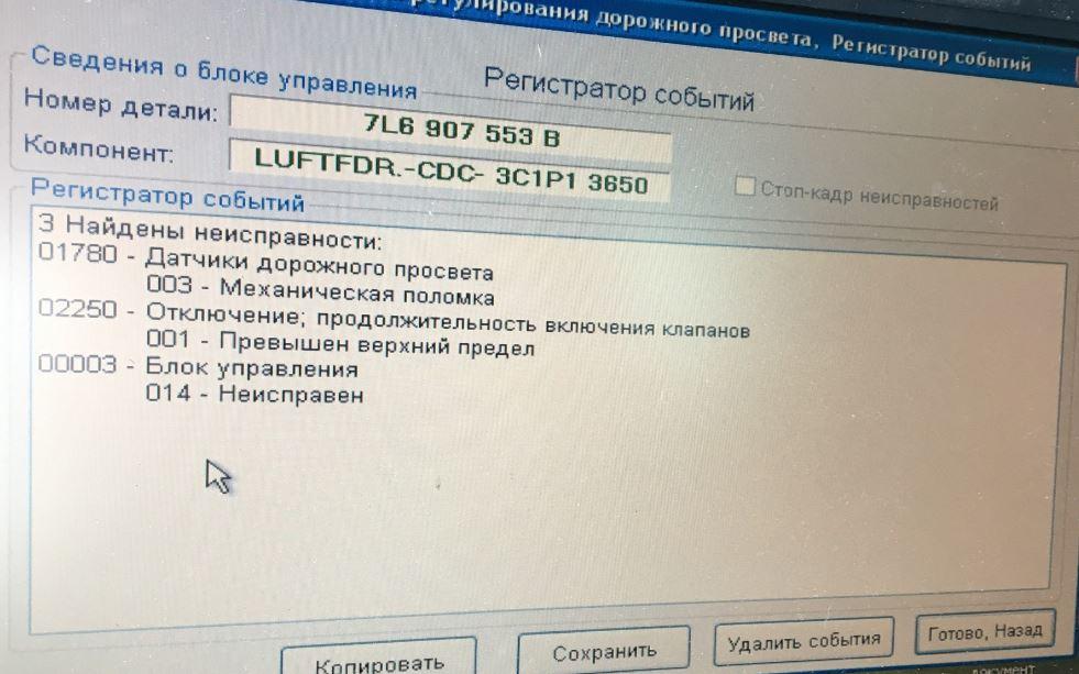 Регистратор событий блока дорожного просвета. 00003 ошибка